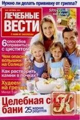 Журнал Лечебные вести № 21 2012