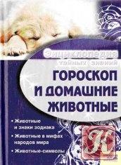 Книга Гороскоп и домашние животные