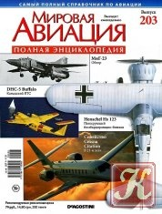 Журнал Мировая авиация №203 2012