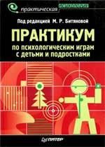 Книга Практикум по психологическим играм с детьми и подростками