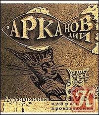 Книга Аркадий Арканов - Избранные произведения (Аудио )