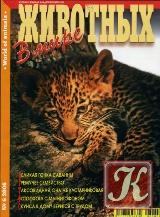 Книга В мире животных 2006 №06