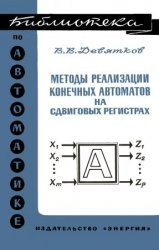 Книга Методы реализации конечных автоматов на сдвиговых регистрах