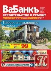 Ва-Банкъ. Строительство и ремонт. Краснодар №18 2011