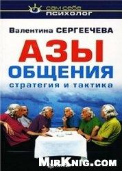 Книга Азы общения: стратегия и тактика
