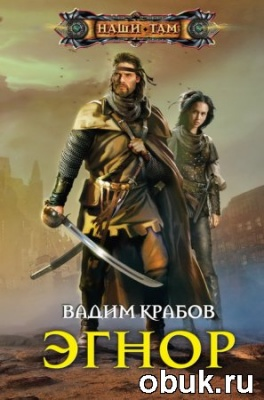 Книга Вадим Крабов. Эгнор