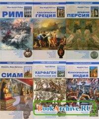 Книга Гиды цивилизаций. Серия в 17 книгах.