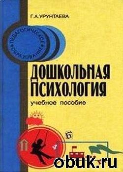 Книга Дошкольная психология