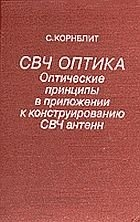 Книга Корнблит С. - СВЧ оптика