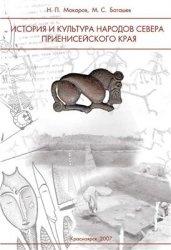 Книга История и культура народов севера Приенисейского края