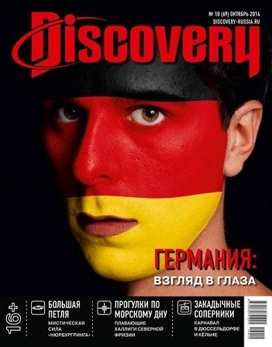 Книга Журнал: Discovery №10 (69) (октябрь 2014)