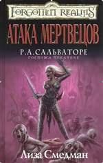 Книга Атака мертвецов