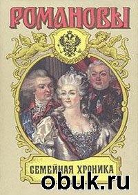 Книга Сокровенные истории дома Романовых