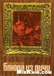 Книга Блюда из дичи