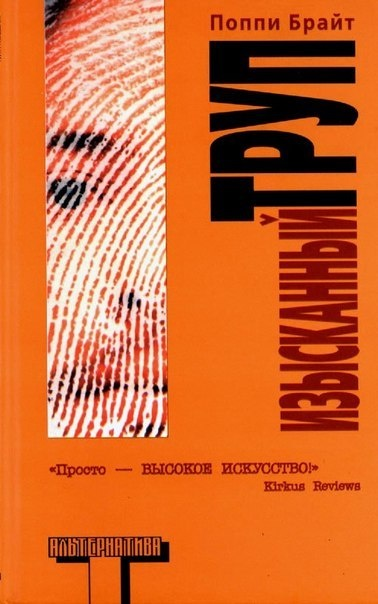 Книга Поппи Брайт Изысканный труп