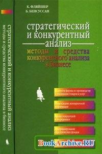Стратегический и конкурентный анализ. Методы и средства конкурентного анализа в бизнесе.