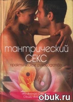 Книга Тантрический секс. Практическое руководство