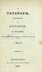 Книга О татарах, водворившихся в Астрахани.