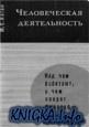 Книга Человеческая деятельность