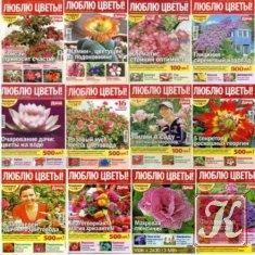 Книга Люблю цветы! Архив за 2010 год