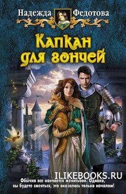 Федотова Надежда - Капкан для Гончей