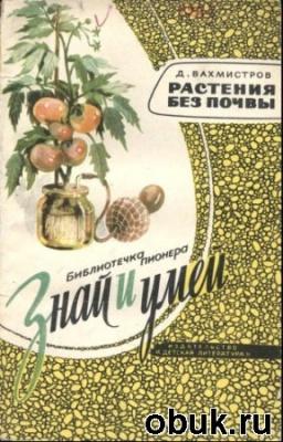 Книга Дмитрий Вахмистров. Знай и умей. Растения без почвы