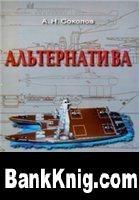 Книга Альтернатива. Непостроенные корабли Российского императорского и советского флота.