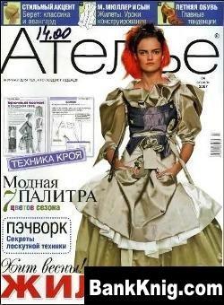 Журнал Журнал Ателье №4 2007