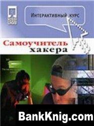 Книга Интерактивный курс Самоучитель Хакера