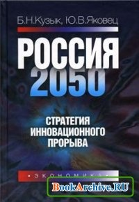 Книга Россия - 2050: стратегия инновационного прорыва.