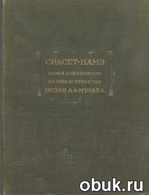 Книга Сиасет-Намэ. Книга о правлении вазира XI столетия Низам ал-Мулька