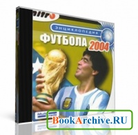 Книга Энциклопедия футбола.