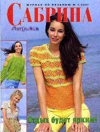Сабрина №7, 2007.
