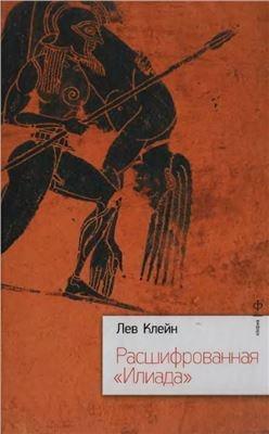 Книга Клейн Л.С. Расшифрованная Илиада. СПб., 2014.