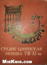 Книга Материальная культура средне-цнинской мордвы VIII - XI вв.