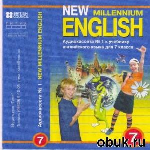 Деревянко Н.Н. - New Millennium English 7. Аудиоприложение