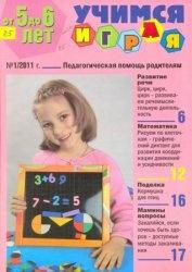 Журнал Учимся играя (5-6 лет), № 1, 2011