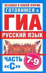 Книга Русский язык, 7-9 класс, Готовимся к ГИА, Часть С, Добротина И.Г., 2011