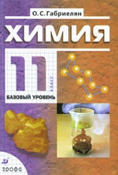 Книга Химия, Базовый уровень, 11 класс, Габриелян О.С., 2007