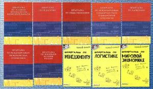 Книга Шпаргалки по экономическим дисциплинам