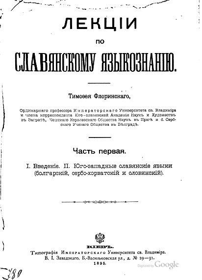 Книга Флоринский Т.Д. Лекции по славянскому языкознанию.