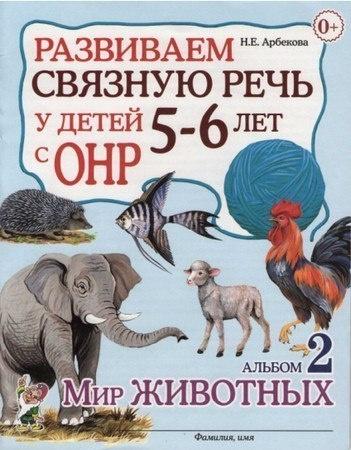 Книга РАЗВИВАЕМ СВЯЗНУЮ РЕЧЬ