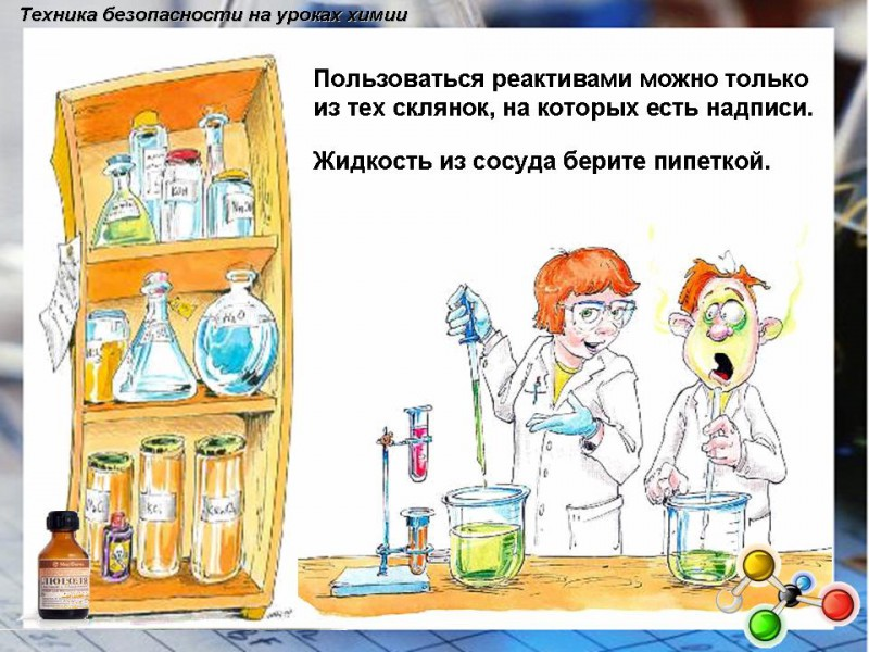 инструкция по технике безопасности в кабинете химии в школе - фото 6