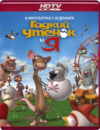 Гадкий утенок и я - The Ugly Duckling and Me! (2006) HDTVRip 720p