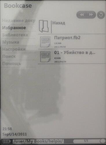 Lexand LE-116, скриншоты