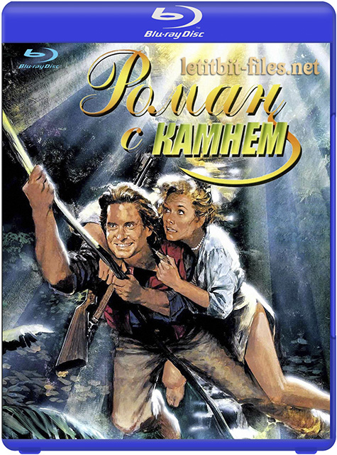 Роман с камнем / Romancing the Stone (1984) BDRip 1080p / 720p + BDRip