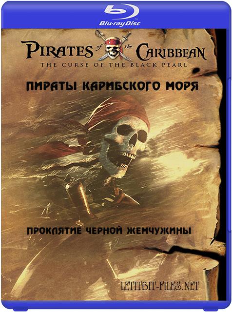 Пираты Карибского моря: Проклятие Черной жемчужины (2003) BluRay + BDRip + HDRip