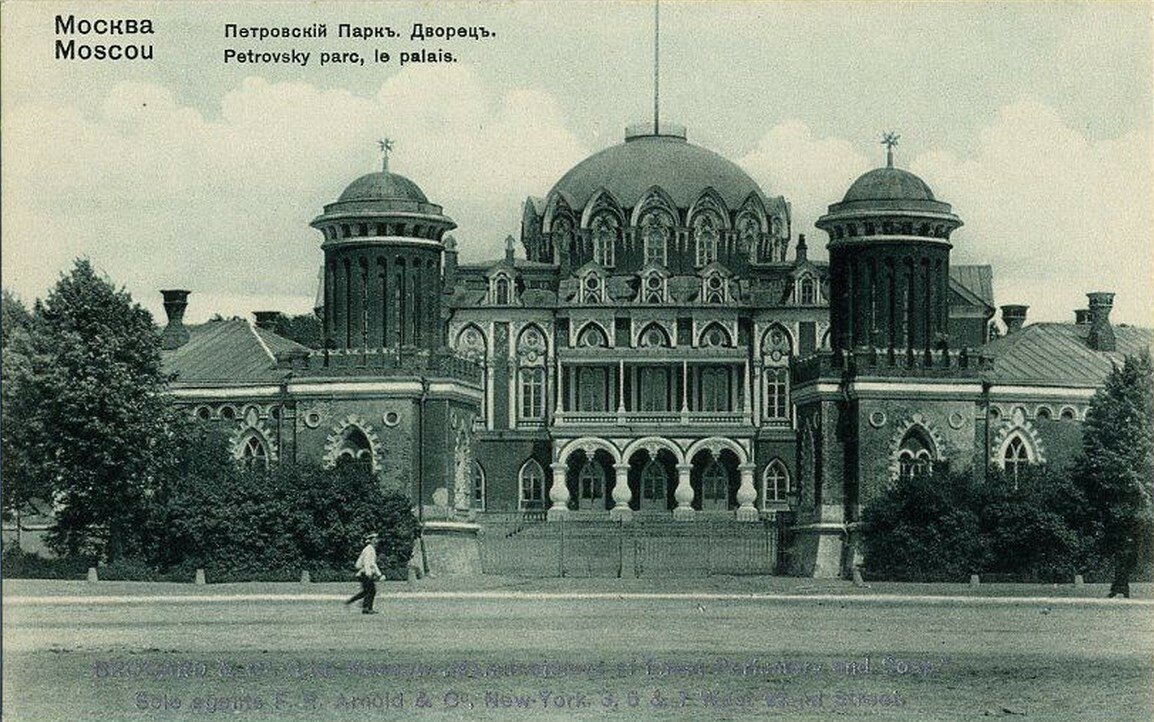 Окрестности Москвы. Петровский парк. Дворец