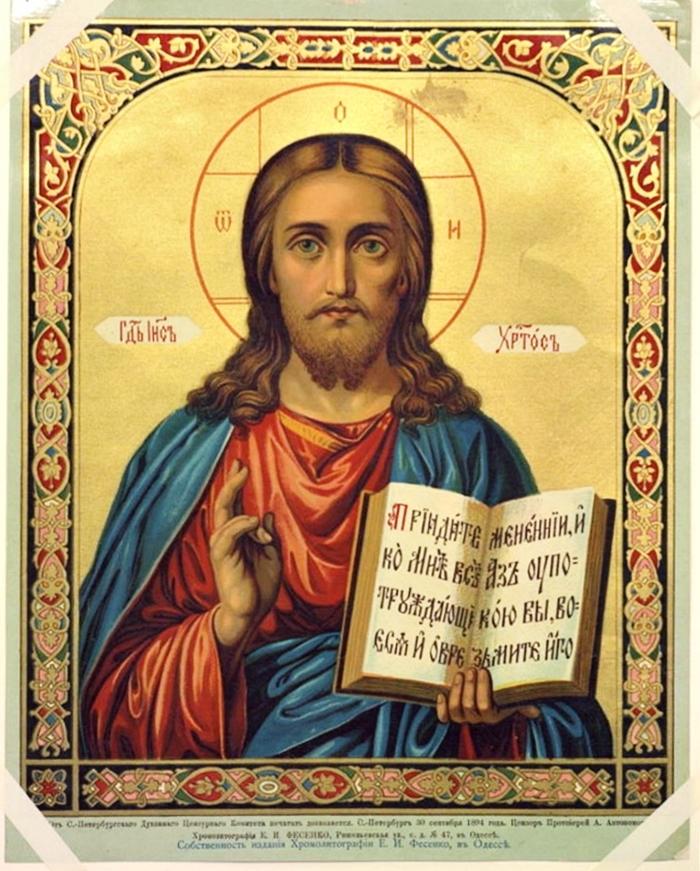 Днем, картинки иконы святых с названиями и фото
