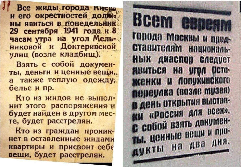 Убийство евреев Киева.